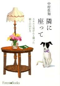 隣に座って スキルス胃がんと闘った娘との11か月 (Forest・Books) [ 中村佐知 ]