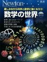 数学の世界増補第2版 楽しみながら科学と数学に強くなろう! (別冊ニュートンムック)