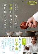 新装改訂版 日本茶ソムリエ和多田喜の今日からお茶をおいしく楽しむ本