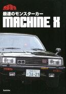 西部警察MACHINE X写真集