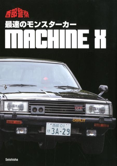 西部警察MACHINE X写真集 最速のモンスターカー [ 石原プロモーション ]