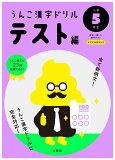 日本一楽しい漢字テストうんこ漢字ドリルテスト編小学5年生 (うんこ漢字ドリルシリーズ)