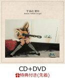 """【先着特典】Journey without a map II (CD+DVD) (""""Journey""""ノート付き)"""