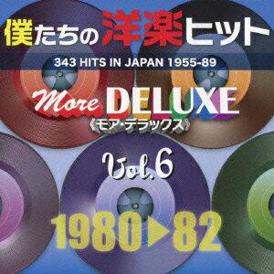 僕たちの洋楽ヒット モア・デラックス Vol.6 (1980-82) [ (V.A.) ]