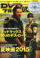 DVD & ブルーレイ VISION (ヴィジョン) 2015年 06月号 [雑誌]