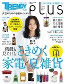 女性のための日経トレンディplus(プリュ) 2015年夏号 2015年 06月号 [雑誌]