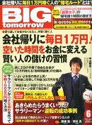 BIG tomorrow (ビッグ・トゥモロウ) 2015年 06月号 [雑誌]