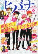 ビックコミックスピリッツ増刊 ヒバナ 3号 2015年 6/10号 [雑誌]