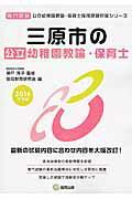 三原市の公立幼稚園教諭・保育士(2016年度版)