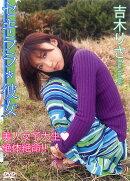 DVD>吉木りさ:セキララ・彼女