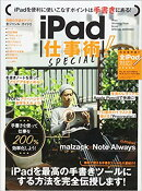 iPad仕事術!SPECIAL
