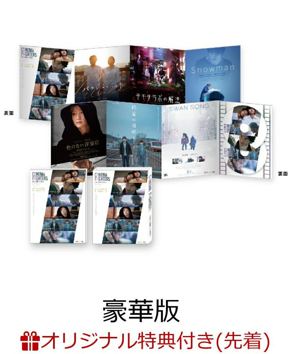【楽天ブックス限定先着特典】シネマファイターズ DVD(豪華版)(ポストカード付き) [ AKIRA ]