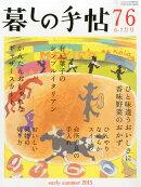 暮しの手帖 2015年 06月号 [雑誌]