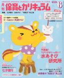 月刊 保育とカリキュラム 2015年 06月号 [雑誌]