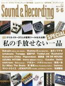 Sound & Recording Magazine (サウンド アンド レコーディング マガジン) 2015年 06月号 [雑誌]