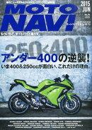 MOTO NAVI (モトナビ) 2015年 06月号 [雑誌]