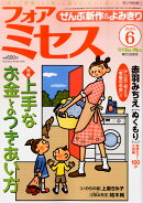 for Mrs. (フォアミセス) 2015年 06月号 [雑誌]