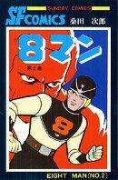 8マン(2)