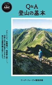 Q&A 登山の基本 (ヤマケイ新書)
