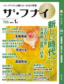 ザ・フナイ(vol.135(2019年1月)