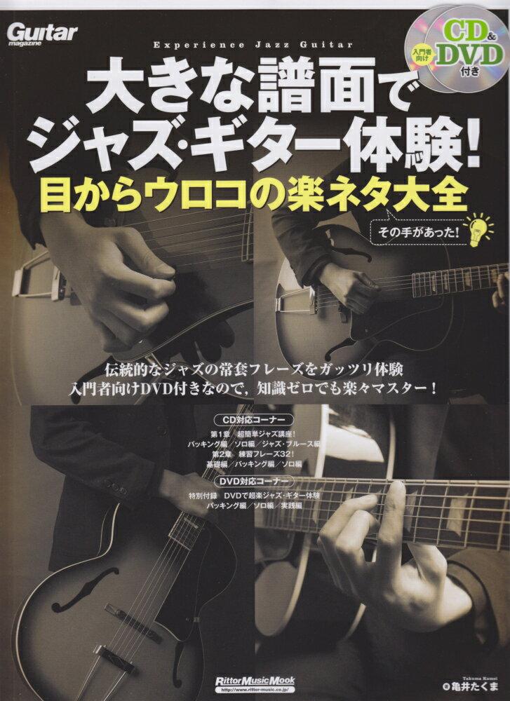 大きな譜面でジャズ・ギター体験!目からウロコの楽ネタ大全 入門者向けCD&DVD付 (リットーミュージック・ムック Guitar magazine) [ 亀井たくま ]