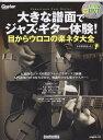 大きな譜面でジャズ・ギター体験!目からウロコの楽ネタ大全 入門者向けCD&DVD付 (リットーミュージック・ムック G…