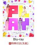 """【先着特典】「PLAY!」 LIVE Blu-ray【Blu-ray】(""""スマホ de PLAY!"""" アクリルスマホキーホルダー)"""