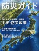 防災ガイド 2015年 06月号 [雑誌]
