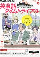 NHK ラジオ 英会話タイムトライアル 2015年 06月号 [雑誌]