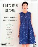 1日で作る夏の服 2015年 06月号 [雑誌]