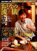 一個人別冊 おとなの流儀 vol.11 2015年 06月号 [雑誌]