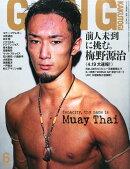 GONG (ゴング) 格闘技 2015年 06月号 [雑誌]