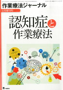 痴呆症と作業療法 2015年 06月号 [雑誌]