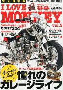 I LOVE MONKEY (アイラブモンキー) vol.5 2015年 06月号 [雑誌]