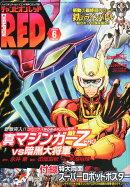 チャンピオン RED (レッド) 2015年 06月号 [雑誌]