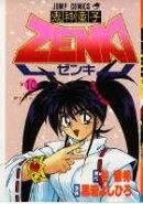 鬼神童子ZENKI(第10巻)