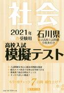 石川県高校入試模擬テスト社会(2021年春受験用)