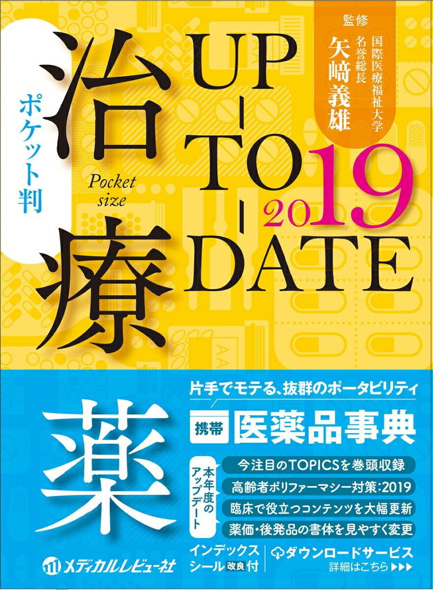 治療薬UP-TO-DATE(2019年版) ポケット判 [ 矢崎義雄 ]