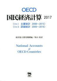 OECD国民経済計算(2017) [ 経済協力開発機構 ]