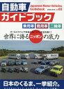 自動車ガイドブック(vol.65(2018-201)
