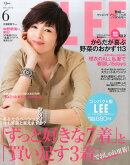 コンパクト版 LEE (リー) 2015年 06月号 [雑誌]