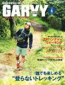 ガルヴィ 2015年 06月号 [雑誌]