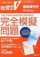 平成27年度社会保険労務士試験[解説付]完全模擬問題 2015年 06月号 [雑誌]