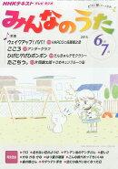NHK みんなのうた 2015年 06月号 [雑誌]