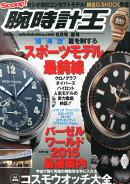 腕時計王 2015年 06月号 [雑誌]