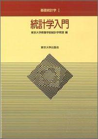 統計学入門 (基礎統計学) [ 東京大学 ]