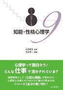 知能・性格心理学