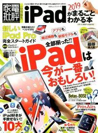 iPadがまるごとわかる本(2019) (100%ムックシリーズ 家電批評特別編集)