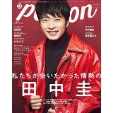 TVガイドPERSON(vol.91) 特集:私たちが会いたかった情熱の田中圭 (TOKYO NEWS MOOK)
