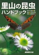 【バーゲン本】里山の昆虫ハンドブック